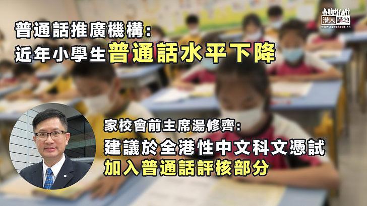 【值得警惕】普通話推廣機構:近年小學生普通話水平下降
