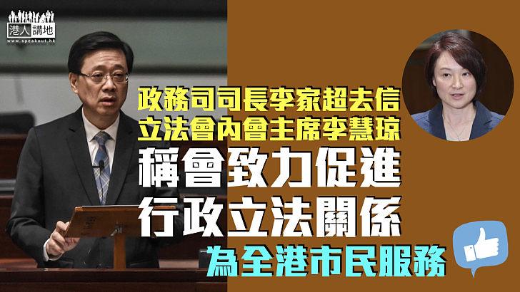 【緊密合作】李家超去信立會內會主席李慧琼 稱會致力促進行政立法關係