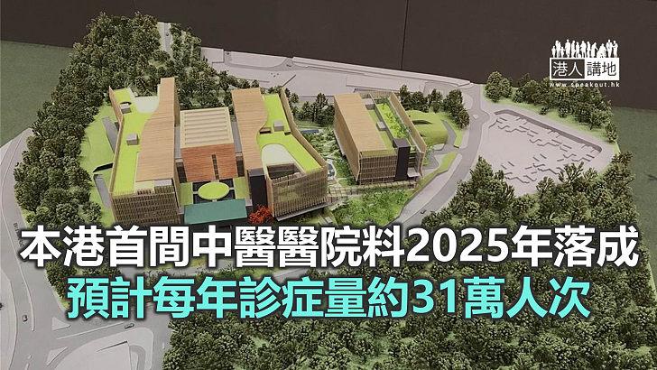 【焦點新聞】本港首間中醫醫院 將提供住院及門診服務