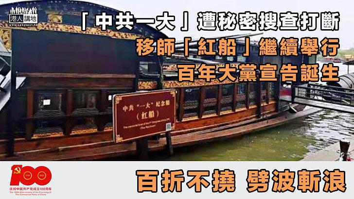 【劈波斬浪】「中共一大」遭秘密搜查打斷、移師「紅船」繼續舉行、百年大黨宣告誕生