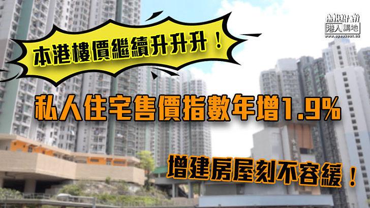 【住屋問題】香港樓價持續上漲 私人住宅售價指數年增1.9%