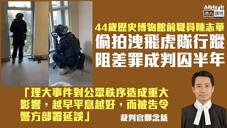 【理大衝突】歷史博物館前職員偷拍洩飛虎隊行蹤 阻差罪成囚半年
