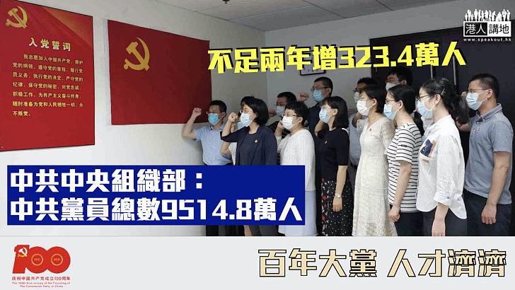 【百年大黨】中共中央組織部:中共黨員總數9514.8萬人 不足兩年增323.4萬