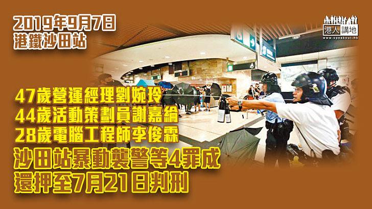 【反修例風波】3男女沙田站暴動襲警等4罪成 還押至7月21日判刑