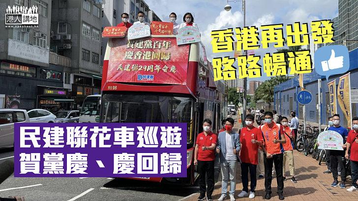 【香港再出發】花車巡遊賀黨慶、慶回歸 民建聯:寓意路路暢通