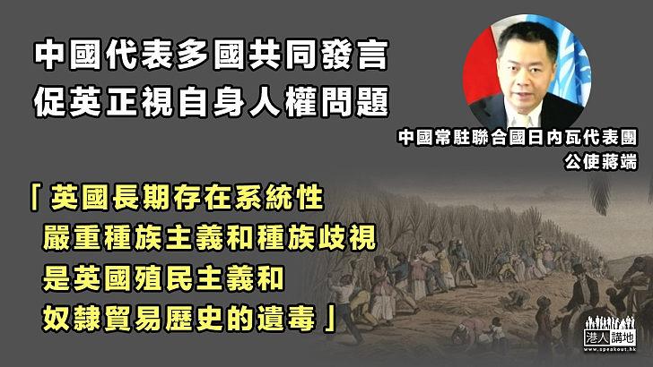 【反擊英國】中國代表多國共同發言 促英正視自身人權問題