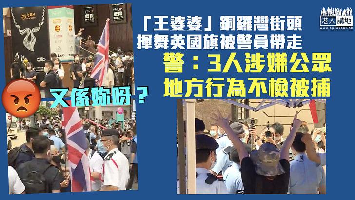 【擾亂社會】「王婆婆」銅鑼灣街頭揮英國旗 警:3人涉公眾地方行為不檢被捕