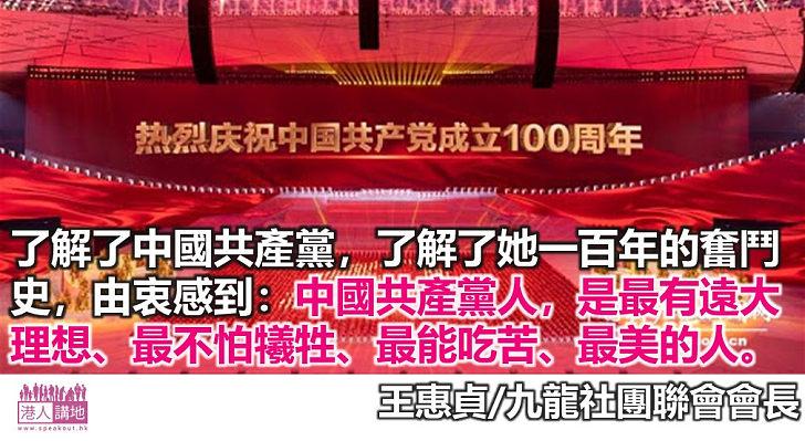 感受百年中國共產黨磅礴偉力