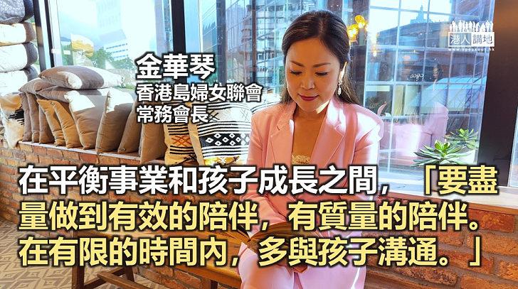 【來稿】「正面面對壓力,快樂無處不在。」──專訪香港島婦女聯會常務會長金華琴