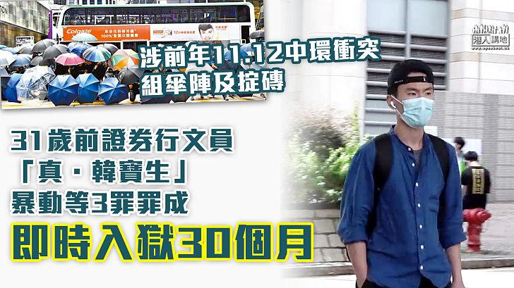 【罪有應得】「真.韓寶生」認暴動等3罪判囚30個月 官:法律不允許公眾秩序被暴力破壞