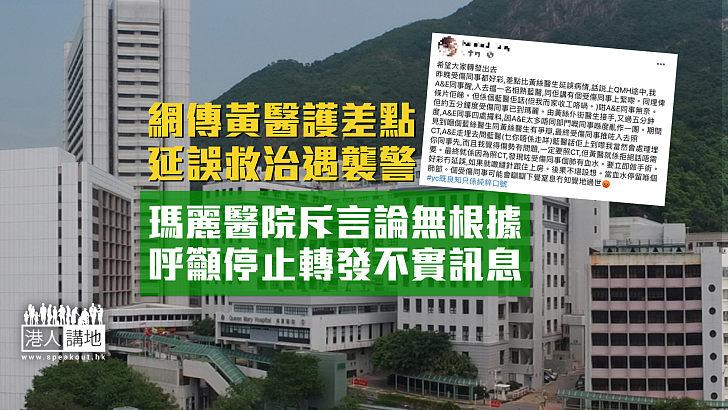 【勿信謠言】網傳醫護延誤救治遇襲警員 瑪麗醫院籲停止轉發不實訊息