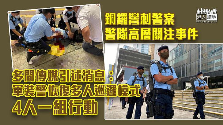 【銅鑼灣刺警案】多間傳媒引述消息︰軍裝警恢復多人行咇制 4人一組行動