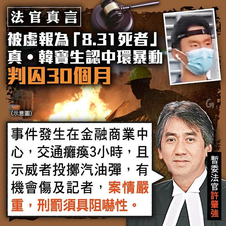 【今日網圖】法官真言:真韓寶生暴動罪成囚30個月