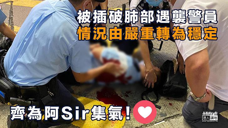 【全城集氣】遇襲警員肺部被插破 情況由嚴重轉為穩定
