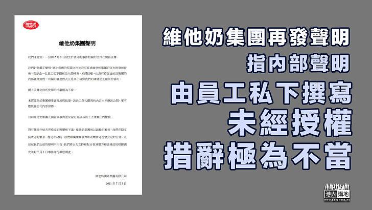 【必須徹查】維他奶集團再發聲明、指內部通告由員工私下撰寫、未經授權、措辭極為不當