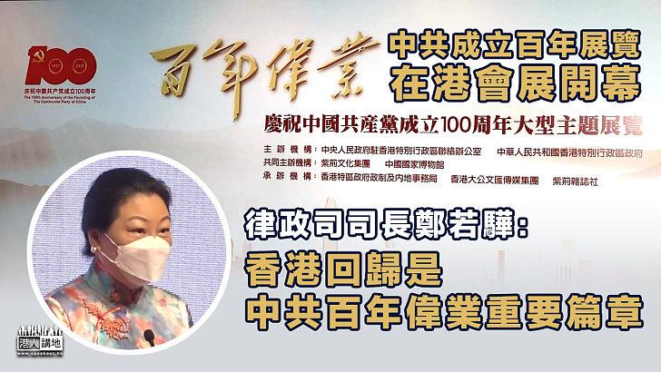 【百年黨慶】中共成立百年展覽在港會展開幕 鄭若驊:香港回歸是中共百年偉業重要篇章