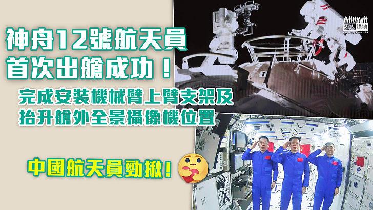 【航天壯舉】神舟12號航天員首次出艙成功﹗完成安裝機械臂上臂支架及抬升艙外全景攝像機位置