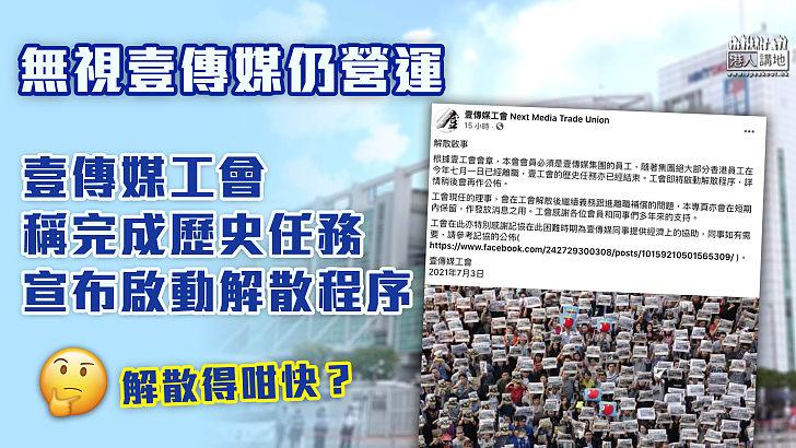 【自行了斷】壹傳媒工會稱完成歷史任務  宣布啟動解散程序