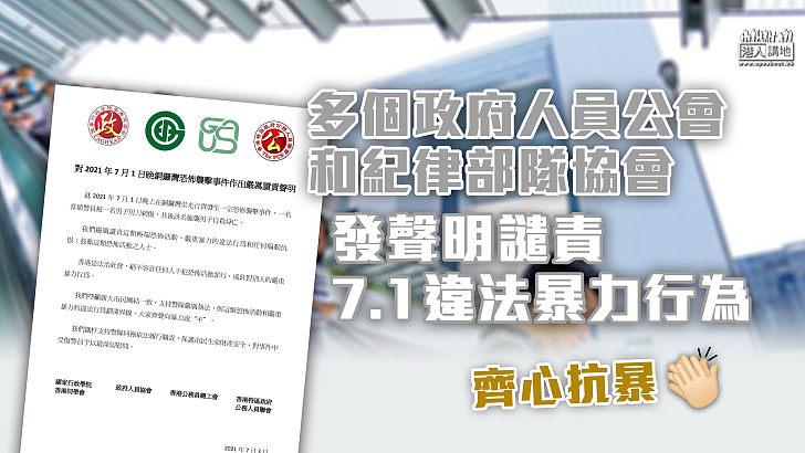 【齊心抗暴】多個政府人員公會和紀律部隊協會發聲明譴責7.1違法暴力行為