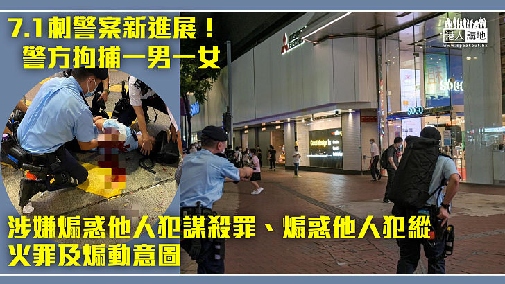 【嚴防煽暴】警拘一男一女 涉嫌煽惑他人犯謀殺罪、煽惑他人犯縱火罪及煽動意圖