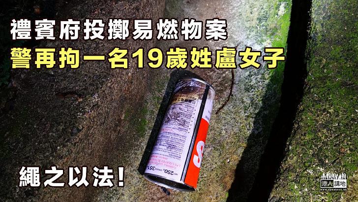 【繩之以法】禮賓府投擲易燃物案 警再拘一名19歲姓盧女子