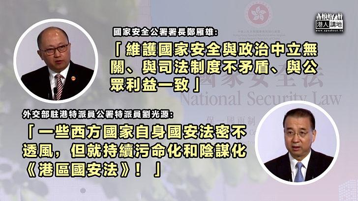 【國際標準】鄭雁雄:政府維護國安無關政治中立、與司法制度不矛盾、與公眾利益一致