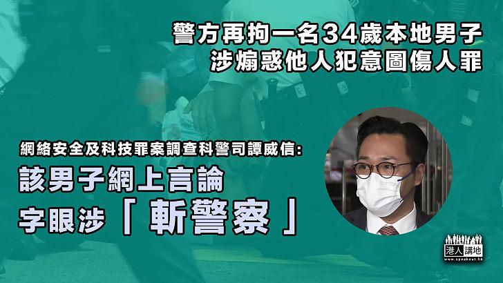 【法網恢恢】警方再拘一名34歲本地男子、涉煽惑他人犯意圖傷人罪