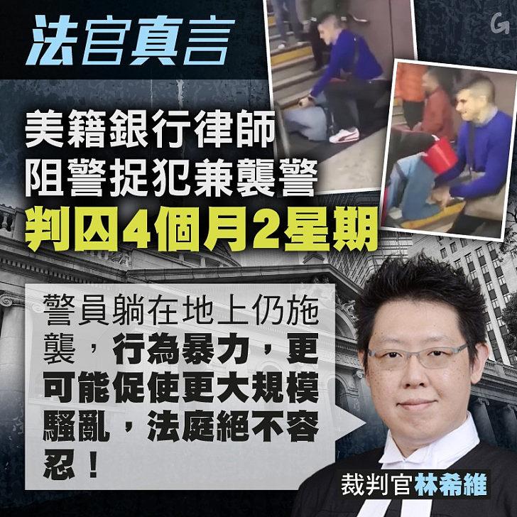 【今日網圖】法官真言:美籍銀行律師阻警捉犯兼襲警、判囚4個月2周