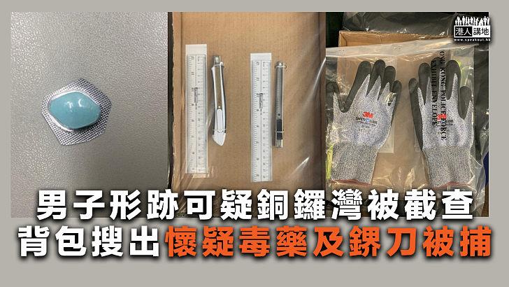 【仲想犯法?】男子形跡可疑銅鑼灣被截查、背包搜出懷疑毒藥及鎅刀被捕