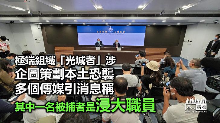 【唔好大教壞細】極端組織「光城者」涉企圖策劃本土恐襲 多個傳媒引消息稱其中一名被捕者是浸大職員