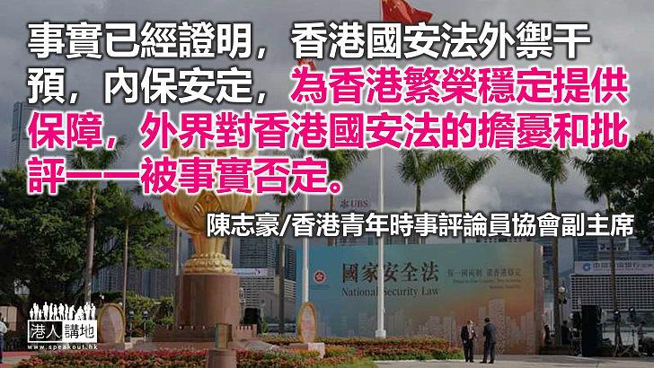 國安法為港繁榮穩定提供保障
