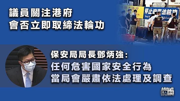 【非法組織?】議員關注港府會否立即取締法輪功 保安局局長鄧炳強:任何危害國安行為、當局會嚴肅依法處理及調查