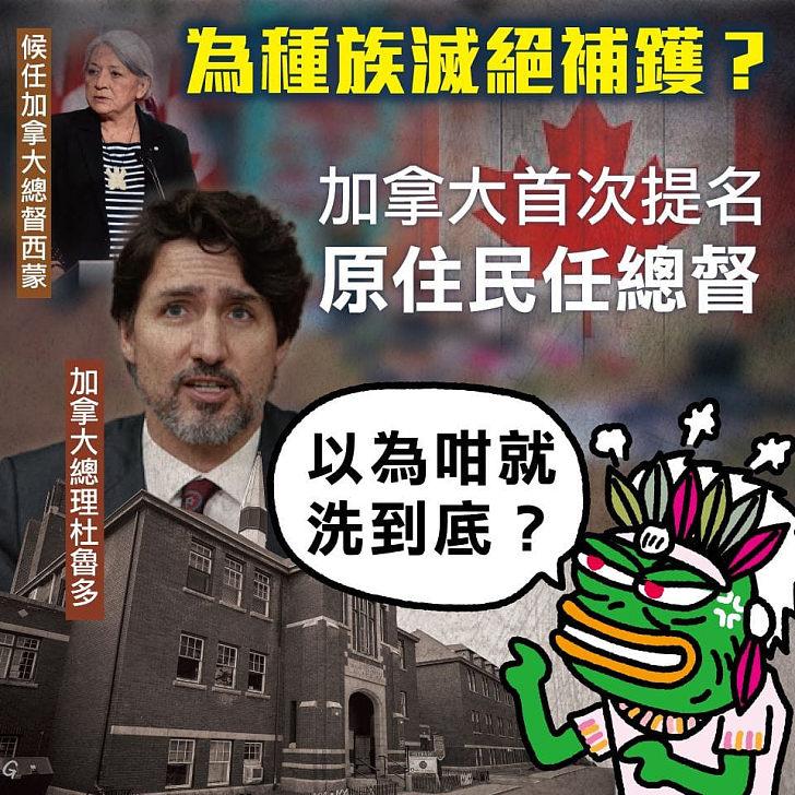 【今日網圖】為種族滅絕補鑊?加拿大首次提名原住民任總督
