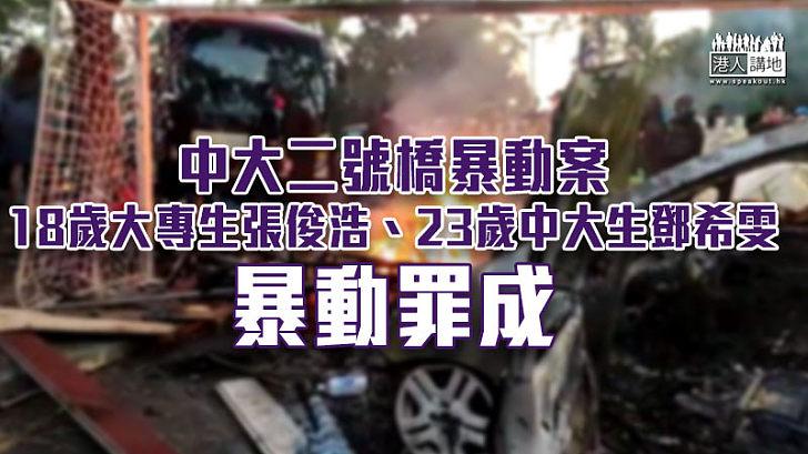 【反修例風波】中大二號橋暴動案 2學生暴動罪成