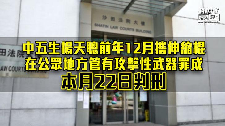 【反修例風波】18歲中學生攜伸縮棍罪成 本月22日判刑
