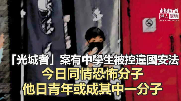 【秉文觀新】慎防孩子變恐怖分子