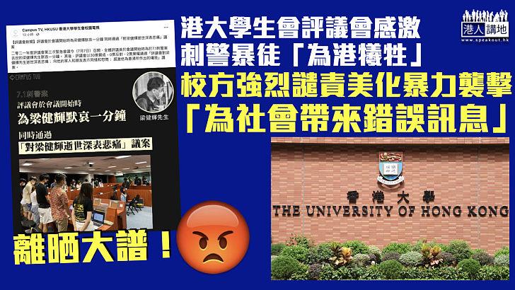 【強烈譴責】港大學生會評議會「深切哀悼」刺警暴徒 校方讉責美化暴力襲擊