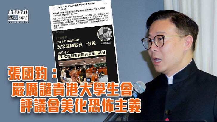 【銅鑼灣刺警案】張國鈞:嚴厲譴責港大學生會評議會美化恐怖主義