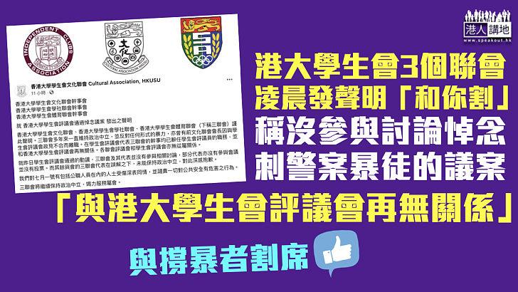 【集體割席】港大學生會3個聯會發聲明 稱沒參與討論悼念刺警案暴徒議案