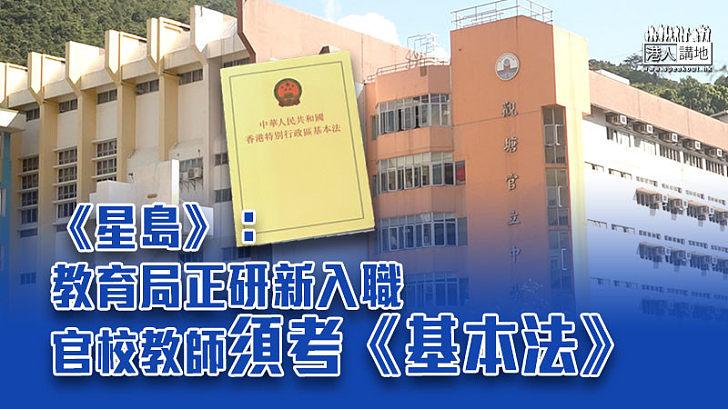 【入職條件】《星島》:教育局正研新入職官校教師須考《基本法》