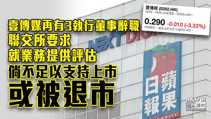【蘋果末日】壹傳媒再有3執行董事辭職 聯交所要求就業務提供評估、倘不足以支持上市或被退市
