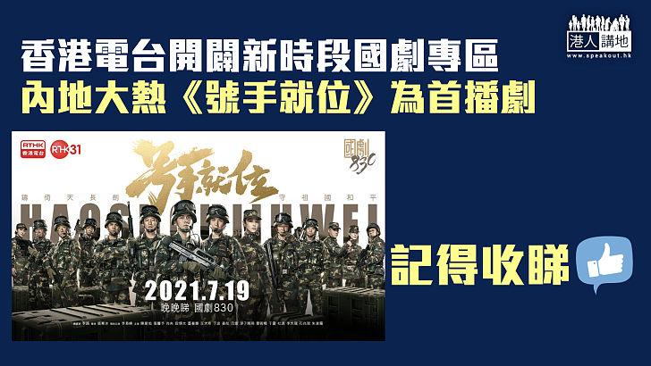 【國劇專區】香港電台開闢新時段作國劇專區  挑選《號手就位》作為首播國劇