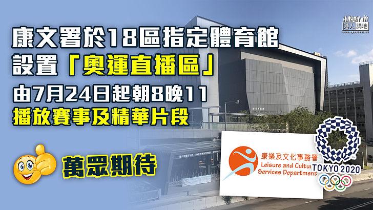 【迎接奧運】康文署於18區指定體育館設置「奧運直播區」由7月24日起朝8晚11播放賽事及精華片段