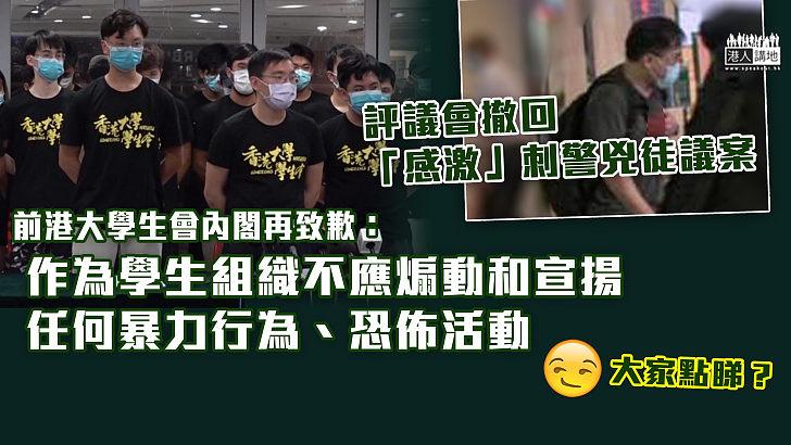 【深感抱歉】 評議會撤回「感激」7.1刺警兇徒議案  前港大學生會內閣再致歉:不應煽動和宣揚任何暴力行為、恐佈活動