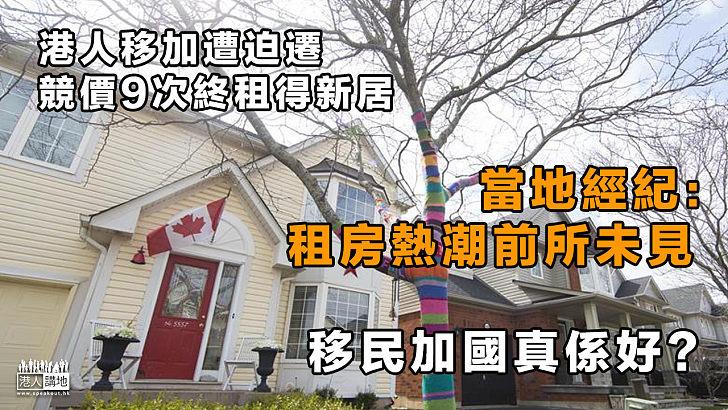【移民苦況】港人移加遭迫遷 競價9次終租得新居