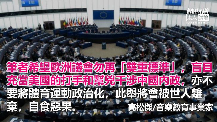 歐洲議會決議自取其辱 不得人心