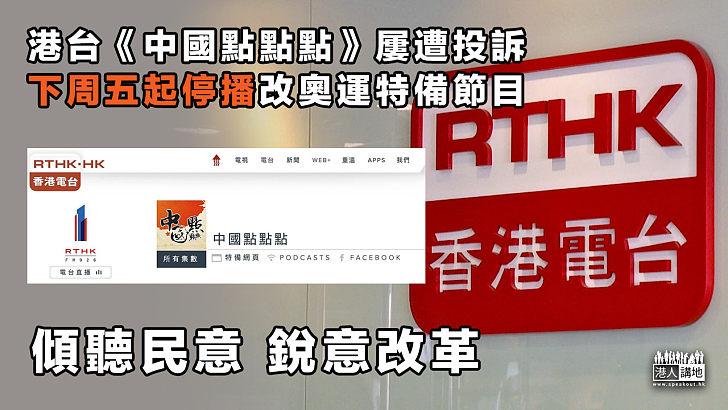 【港台改革】港台《中國點點點》屢遭投訴 下周五起停播改奧運特備節目
