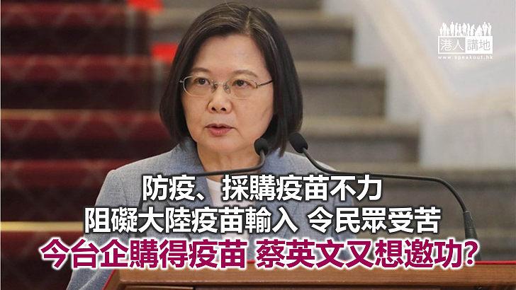 【諸行無常】台商購得劑疫苗 蔡政府抽「政治水」