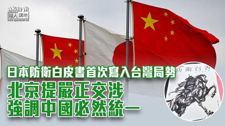 【中日關係】日本防衛白皮書首次寫入台灣局勢 北京提嚴正交涉、強調中國必然統一