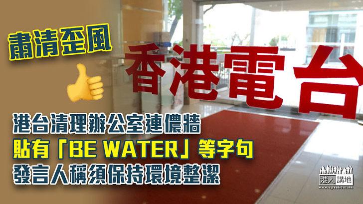 【糾正歪風】港台清理辦公室連儂牆 稱須保持環境整潔